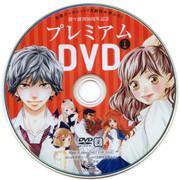 File:Betsuma Premium DVD vol.1.jpg
