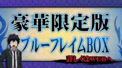 PSP 青の祓魔師 幻刻の迷宮 PV