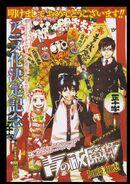 Ao no Ex Manga