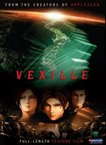Vexille-dvd-cover