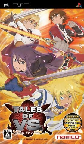 File:ToVS PSP (NTSC-J) game cover.jpg