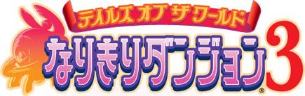 File:TotW-ND3 Logo.jpg
