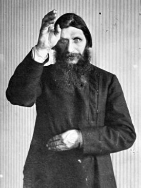 Rasputin StateMuseumOfPoliticalHistoryOfRussia.jpg