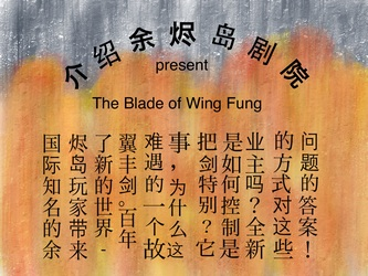 File:The Blade Of Wing Fung promo.jpg
