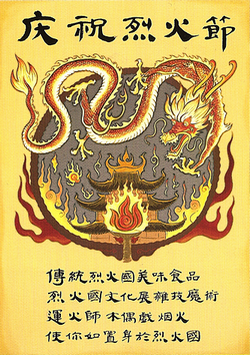 File:Fire Days Festival poster.png