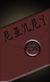 Fanon letter.png