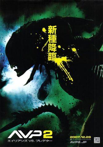 File:Avp-2-poster-japanese.jpg