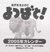 Yotsuba calendar monthly 2005