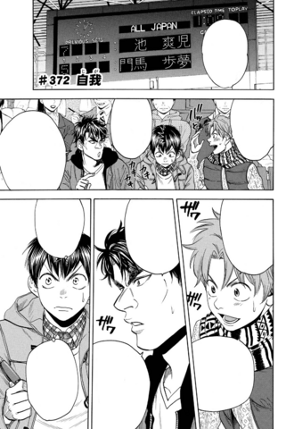 File:Chapter 372.png