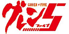 File:Guren Five wordmark.png