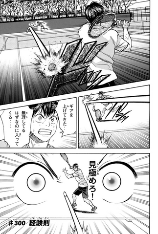 File:Chapter 300.png