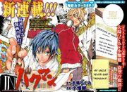 Chapter 1 Title Page - Ashirogi Muto