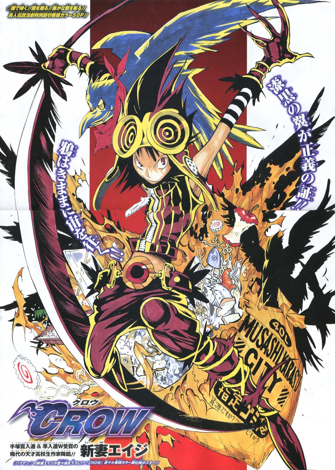 Archivo:Crow.jpg