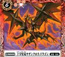 The CrossStarDragon Southern-Cross-Dragon
