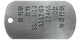 File:Hannah Dog Tag.png