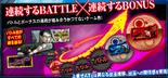 Bayonetta Pachislot Battle 2