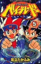 Metal Fight Beyblade v5 manga
