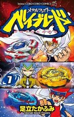 Metal Fight Beyblade v7 manga