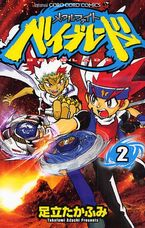 Metal Fight Beyblade v2 manga