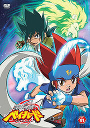 \Metal Fight Beyblade 01 DVD