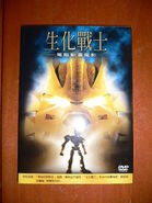 Bionicle the movie Chinese version
