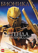 Bionikl Legenda Vozrozhdaetsya 2009