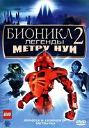Bionicle the Movie 2 Russia version