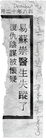 File:Day18 item214 suchong.png
