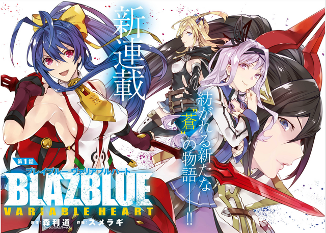 File:BlazBlue Variable Heart Chapter 1 cover.png