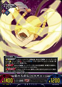 File:Unlimited Vs (Taokaka 12).png