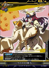 File:Unlimited Vs (Tsubaki Yayoi 14).png