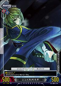File:Unlimited Vs (Jin Kisaragi 14).png