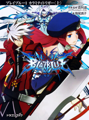 File:BlazBlue Calamity Trigger Part 1 (Cover).jpg