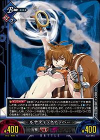 File:Unlimited Vs (Makoto Nanaya 9).png