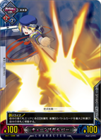 Unlimited Vs (Noel Vermillion 2)