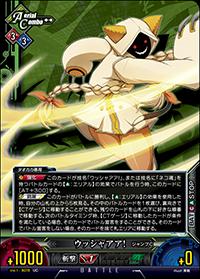 File:Unlimited Vs (Taokaka 11).png
