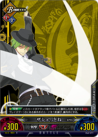 File:Unlimited Vs (Hazama 5).png