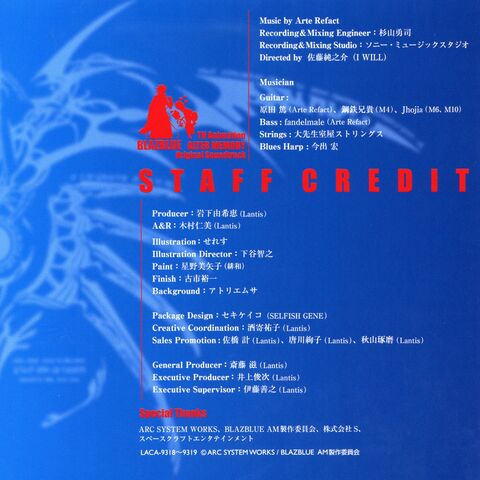 File:TV Animation BLAZBLUE ALTER MEMORY Original Soundtrack (Scan, 1).jpg