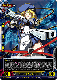 File:Unlimited Vs (Noel Vermillion 3).png