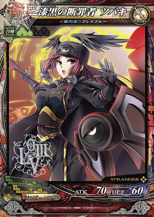 File:Tsubaki Yayoi (Lord of Vermilion, Artwork).jpg