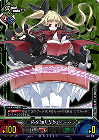 File:Unlimited Vs (Rachel Alucard 11).png