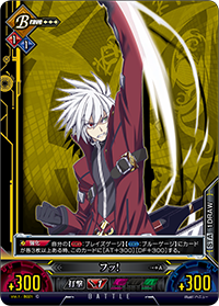 File:Unlimited Vs (Ragna the Bloodedge 6).png