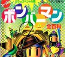 Super Bomberman Complete Encyclopedia