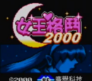 Queen Fighter 2000