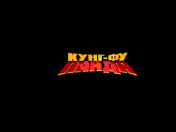 Kung Fu Panda Title Screen
