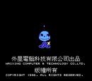 Fuzhou Waixing Computer Science & Technology Co.,LTD