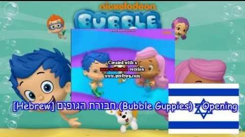 Hebrew חבורת הגופים (Bubble Guppies) - Opening