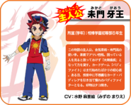 Gao's profile