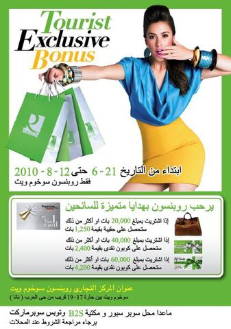 File:Tourist SV web Arab.jpg