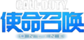 Call of Duty Online logo.png